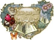 دروس هامة لكل مسلم في شهر رمضان 168510